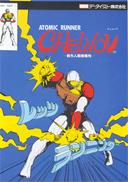 Atomic Runner Chelnov