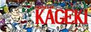 Viewing Leaders: Kageki