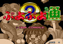 Playing: Puyo Puyo 2