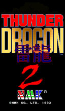 Thunder Dragon 2