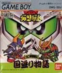 Sd Gundam Sd Sengokuden Kunitori Monogatari