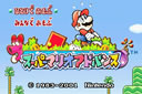 Playing: Super Mario Advance - Super Mario USA + Mario Brothers