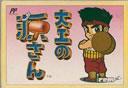 Daiku no Gen San 2: Akage no Dan no Gyakushuu