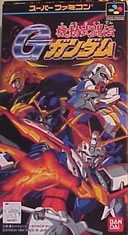 Playing: Mobile Fighter: G Gundam